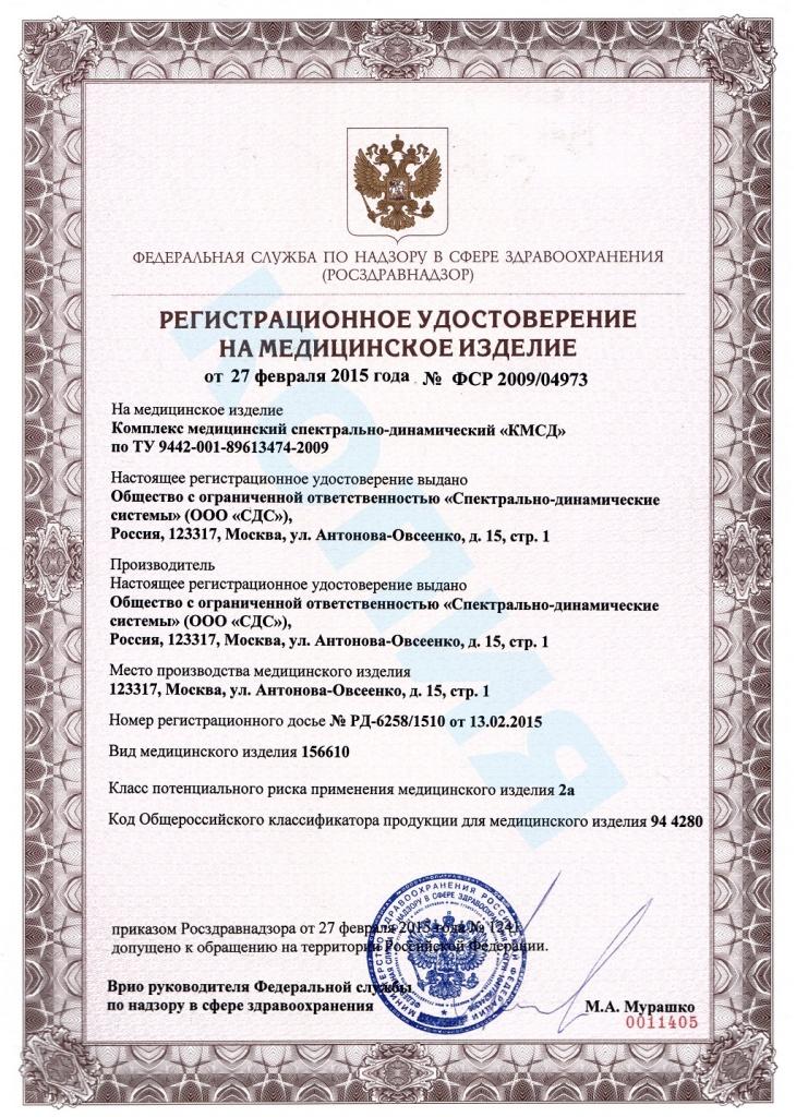 регистрационное удостоверение фото
